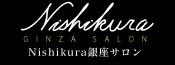 骨盤矯正のNishikura銀座サロン