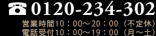 0120-234-302