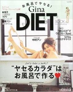Gina DietMOOK2015年3月