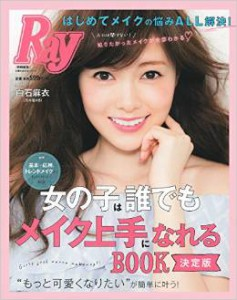 RayメイクBook2015年4月号