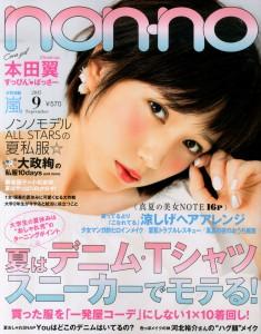 non-no2015年9月号
