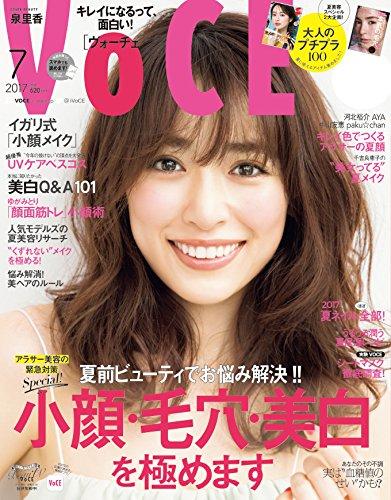 VOCE2017年7月号